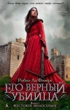 Робин Ла Фиверс - Его верный убийца. Книга 1. Жестокое милосердие