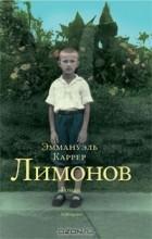 Эммануэль Каррер - Лимонов