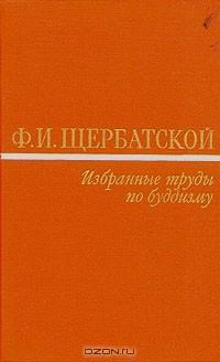 Ф. И. Щербатской - Ф. И. Щербатской. Избранные труды по буддизму