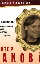 М. А. Булгаков - Великие исполнители. Том 25. Записки юного врача (сборник)