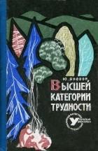 Юрий Яровой - Высшей категории трудности