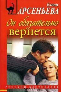 Елена Арсеньева - Он обязательно вернется