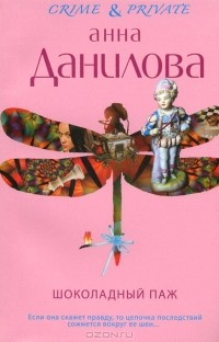 Анна Данилова - Шоколадный паж