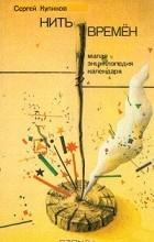 С. Куликов - Нить времен. Малая энциклопедия календаря