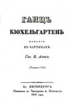 Николай Васильевич Гоголь - Ганц Кюхельгартен