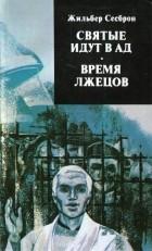 Жильбер Сесброн — Святые идут в ад. Время лжецов