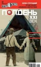 без автора - Полдень, XXI век. № 12, декабрь 2012 (сборник)