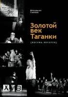 Смехов Вениамин Борисович - Золотой век Таганки
