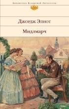 Джордж Элиот - Мидлмарч