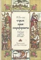 Юрий Вронский - Терем Юрия Онцифоровича. Рассказы о древнем Новгороде (сборник)