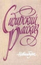 - Сибирский рассказ. Выпуск 2 (сборник)
