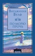 Вирджиния Вулф - По морю прочь