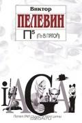 Виктор Пелевин - П5