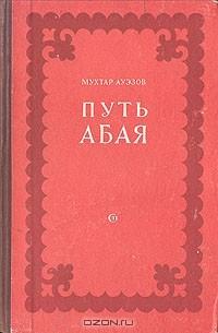 Мухтар Ауэзов - Путь Абая