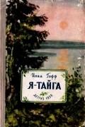 Инна Гофф - Я - тайга
