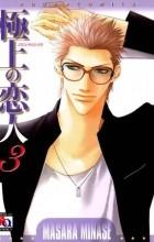 Минасэ Масара - Gokujou no Koibito | Лучший любовник Том 3 [фанатский перевод]