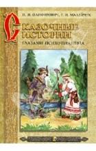Олифирович, Малейчук - Сказочные истории глазами психотерапевта