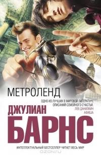 Джулиан Барнс - Метроленд