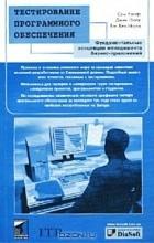 Сэм Канер, Джек Фолк, Енг Кек Нгуен - Тестирование программного обеспечения. Фундаментальные концепции менеджмента бизнес-приложений