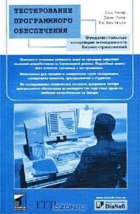 - Тестирование программного обеспечения. Фундаментальные концепции менеджмента бизнес-приложений