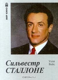 Улли Вайс - Сильвестр Сталлоне (сборник)