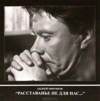 Галина Степанова - Андрей Миронов:
