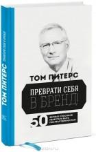 Том Питерс - Преврати себя в бренд! 50 верных способов перестать быть посредственностью (сборник)