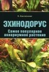 К. Кассельман - Эхинодорус. Самое популярное аквариумное растение