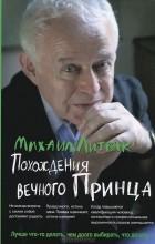 Михаил Литвак - Похождения Вечного Принца