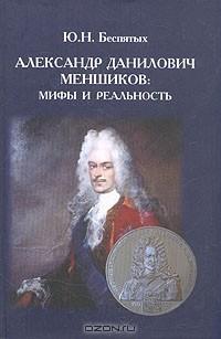 Юрий Николаевич Беспятых - Александр Данилович Меншиков. Мифы и реальность
