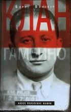 Борис Винокур - Клан Гамбино. Новое поколение мафии