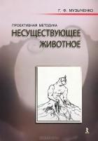 """Г. Ф. Музыченко - Проективная методика """"Несуществующее животное"""""""