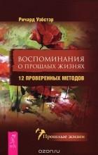 Ричард Вебстер - Воспоминания о прошлых жизнях (сборник)