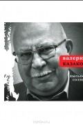 Валерий Казаков - Пыльное солнце