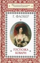 Г. Флобер - Госпожа Бовари