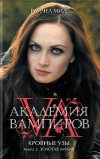 Райчел Мид — Академия вампиров. Кровные узы. Книга 2. Золотая лилия