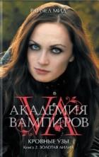 Райчел Мид - Академия вампиров. Кровные узы. Книга 2. Золотая лилия