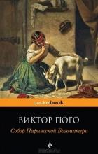 Виктор Гюго - Собор Парижской Богоматери (сборник)