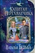 Наталья Бульба - Капитан перехватчика