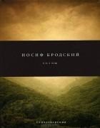 Иосиф Бродский - Холмы (сборник)