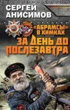 Сергей Анисимов - «Абрамсы» в Химках. Книга первая. За день до послезавтра