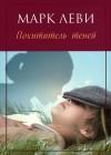 Марк Леви — Похититель теней