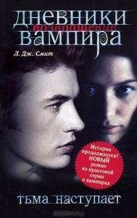 Лиза Джейн Смит - Дневники вампира. Возвращение. Тьма наступает
