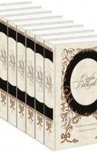 Оноре де Бальзак - Оноре де Бальзак. Собрание сочинений в восьми томах