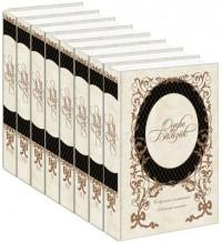 Оноре де Бальзак - Оноре де Бальзак. Собрание сочинений в восьми томах (сборник)