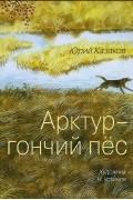 Юрий Казаков - Арктур - гончий пёс. Рассказы (сборник)
