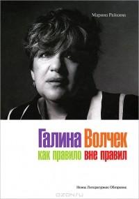 Марина Райкина - Галина Волчек как правило вне правил