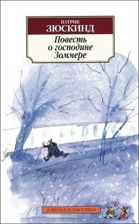 Патрик Зюскинд - Повесть о господине Зоммере