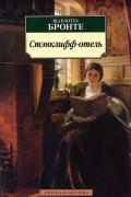 Шарлотта Бронте - Стэнклифф-отель (сборник)