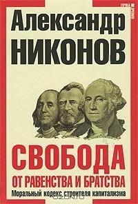 АлександрНиконов - Свобода от равенства и братства. Моральный кодекс строителя капитализма